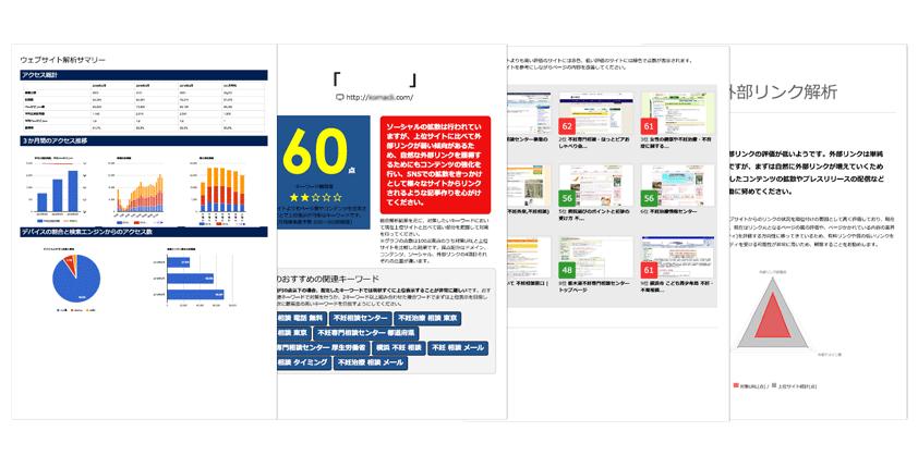 seo成果分析レポート サンプル